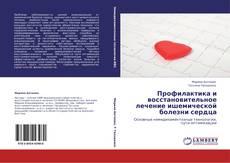 Bookcover of Профилактика и восстановительное лечение ишемической болезни сердца