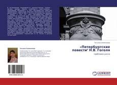 """«Петербургские повести"""" Н.В. Гоголя的封面"""
