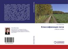 Bookcover of Классификация почв