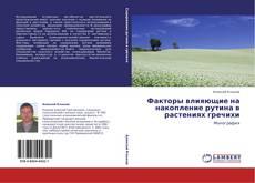 Buchcover von Факторы влияющие на накопление рутина в растениях гречихи