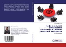 Copertina di Неформальные финансовые отношения в системе рыночной экономики