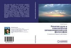 Bookcover of Понятие духа в классической западноевропейской философии