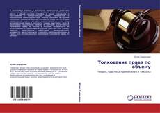 Bookcover of Толкование права по объему