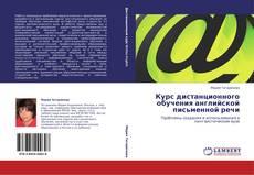 Bookcover of Курс дистанционного обучения английской письменной речи