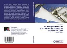 Bookcover of Психофизическая подготовка курсантов морских вузов