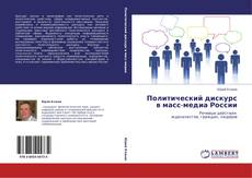 Политический дискурс в масс-медиа России的封面