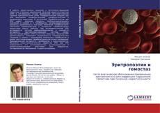 Эритропоэтин и гемостаз的封面