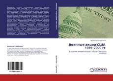 Couverture de Военные акции США 1989–2000 гг.