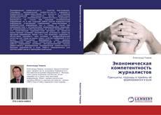 Buchcover von Экономическая компетентность журналистов