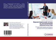 Bookcover of Односторонний отказ от исполнения обязательства