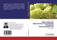 Обложка Обоснование Прогнозных Сценариев Развития Виноградарства
