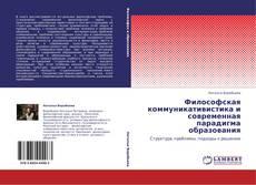Обложка Философская коммуникативистика и современная парадигма образования