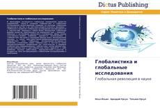 Bookcover of Глобалистика и глобальные исследования