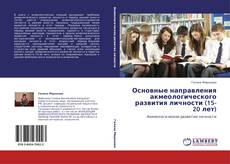Обложка Основные направления акмеологического развития личности (15-20 лет)