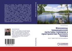 Couverture de Феномены традиционной культуры поморов в пространстве Русского Севера