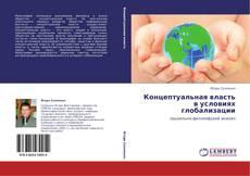 Buchcover von Концептуальная власть в условиях глобализации