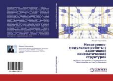 Buchcover von Мехатронно-модульные роботы с адаптивной кинематической структурой