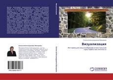 Bookcover of Визуализация