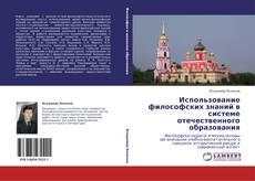 Bookcover of Использование философских знаний в системе отечественного образования