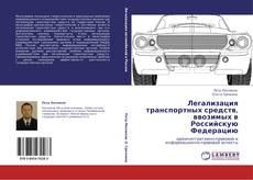 Borítókép a  Легализация транспортных средств, ввозимых в Российскую Федерацию - hoz