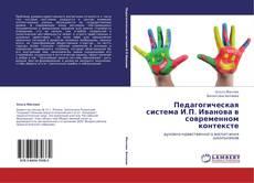 Copertina di Педагогическая система И.П. Иванова в современном контексте