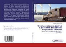 Bookcover of Экологический фактор в развитии экономики сырьевого региона