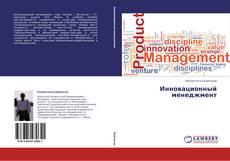 Bookcover of Инновационный менеджмент