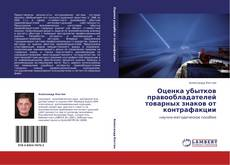 Bookcover of Оценка убытков правообладателей товарных знаков от контрафакции