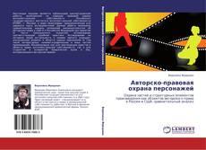 Bookcover of Авторско-правовая охрана персонажей