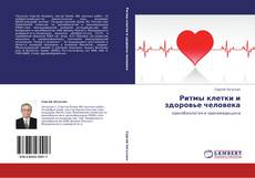 Bookcover of Ритмы клетки и здоровье человека