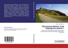 """Buchcover von """"Позорная бойня"""" или """"народная война""""?"""