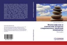 Bookcover of Философские и этические аспекты современных проблем медицины