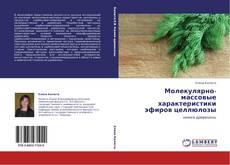 Buchcover von Молекулярно-массовые характеристики эфиров целлюлозы