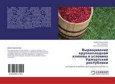 Обложка Выращивание крупноплодной клюквы в условиях Удмуртской республики