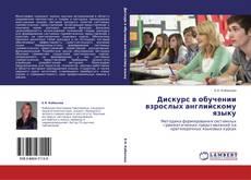 Дискурс в обучении взрослых английскому языку kitap kapağı