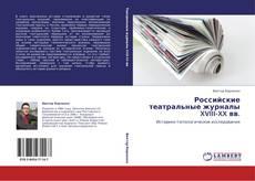 Обложка Российские театральные журналы XVIII-XX вв.