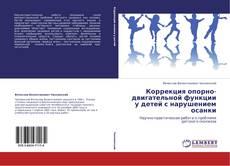 Portada del libro de Коррекция опорно-двигательной функции у детей с нарушением осанки