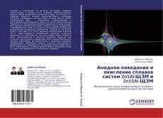Bookcover of Анодное поведение и окисление сплавов систем Zn5Al-ЩЗМ и Zn55Al-ЩЗМ