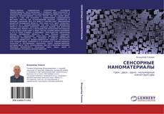 Bookcover of СЕНСОРНЫЕ НАНОМАТЕРИАЛЫ