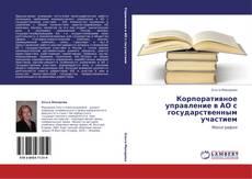 Обложка Корпоративное управление в АО с государственным участием