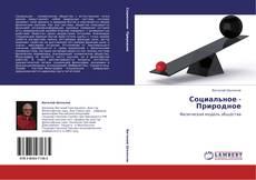 Bookcover of Социальное - Природное