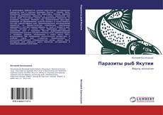 Copertina di Паразиты рыб Якутии