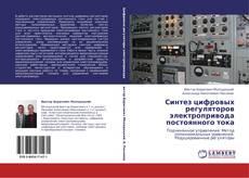 Bookcover of Синтез цифровых регуляторов электропривода постоянного тока