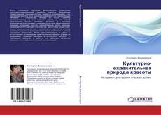 Bookcover of Культурно-охранительная природа красоты