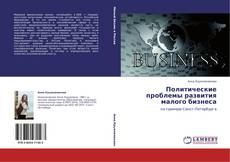 Bookcover of Политические проблемы развития малого бизнеса