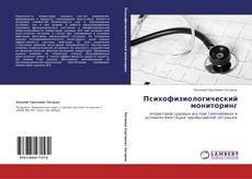 Bookcover of Психофизиологический мониторинг