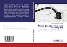 Обложка Психофизиологический мониторинг
