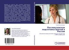 Обложка Послевузовская подготовка врачей в России