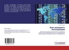 Bookcover of Как измерить интеграцию