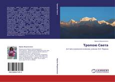 Bookcover of Тропою Света